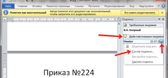 Информационная надпись