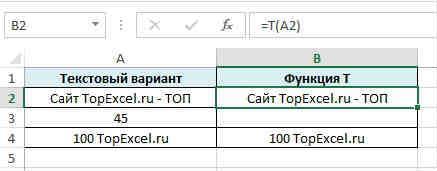 Tekstovie function part3 3 Текстовые функции в Excel. Часть №3