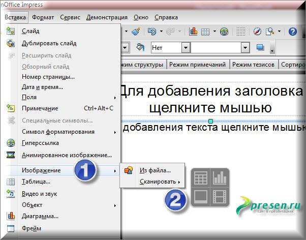 Как вставить картинку в слайд в программе OpenOffice Impress через вкладку Вставка