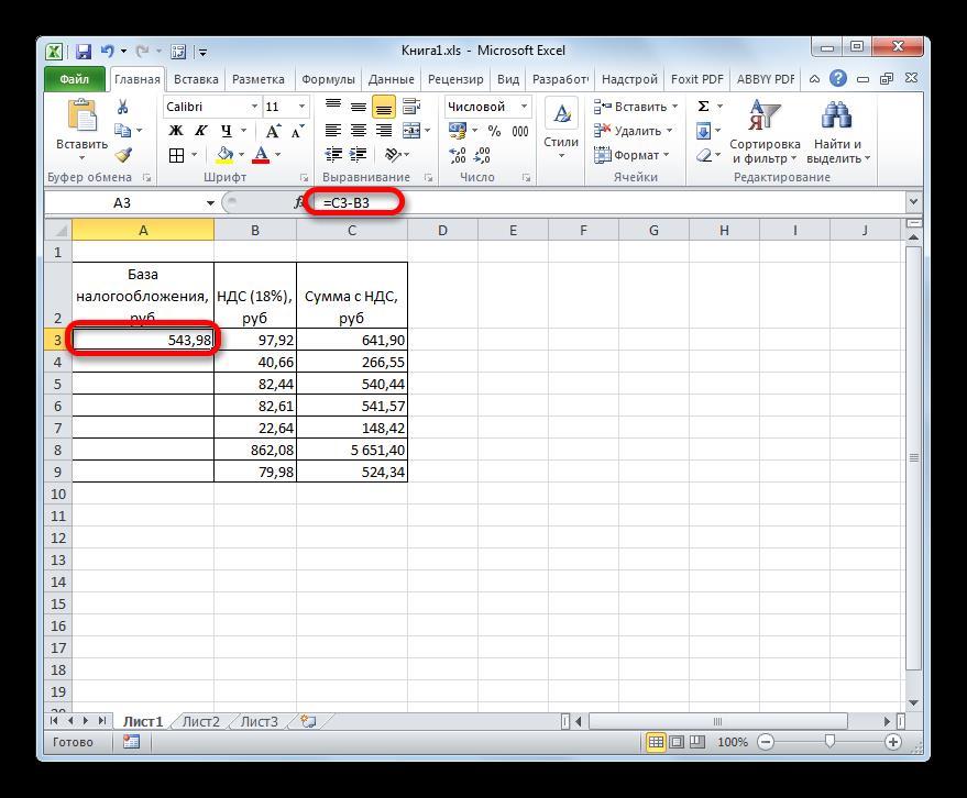 Вычисление базы налогооблажения в Microsoft Excel