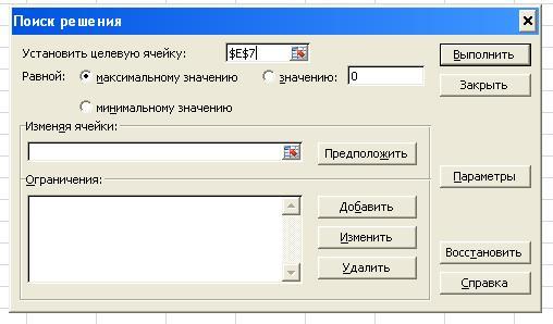 Диалоговое окно Поиск решений в Excel