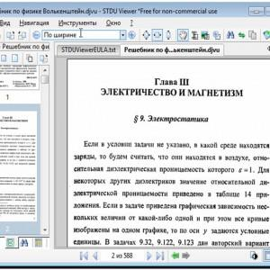 STDU Viewer в работе