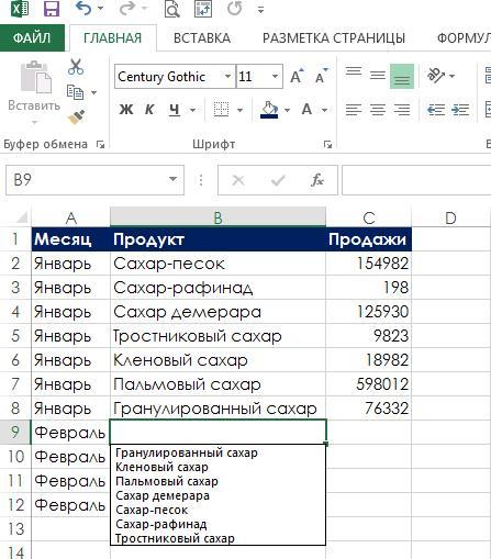 Рис. 32.1. Выбор пункта контекстного меню Выбрать из раскрывающегося списка позволяет отображать список записей в столбце