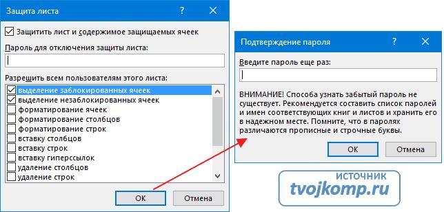 Как защитить лист в эксель от редактирования