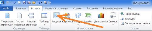 Как в Word 2010 удалить фон изображения