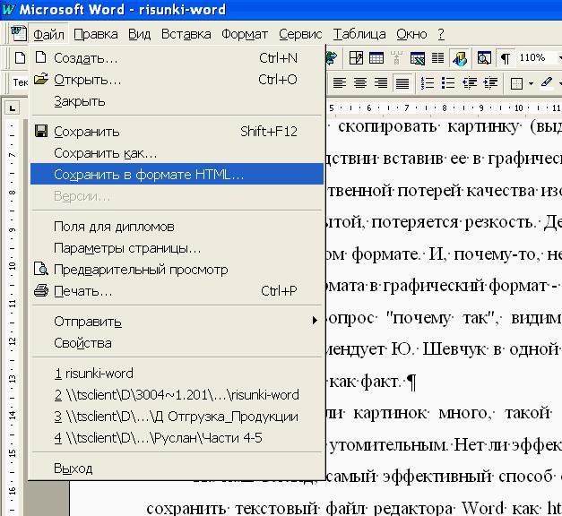 Нажимаем СОХРАНИТЬ КАК html