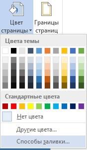 Изменяем цвет страницы