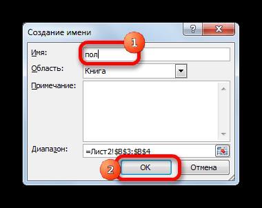 Присвоении имени диапазону в Microsoft Excel