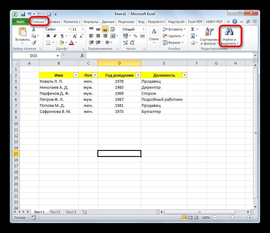 Переход к поиску в Microsoft Excel