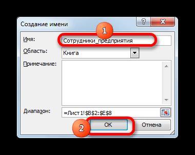 Присвоение имени БД в Microsoft Excel