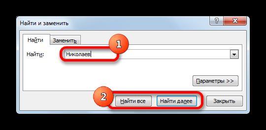 Окно поиска в Microsoft Excel