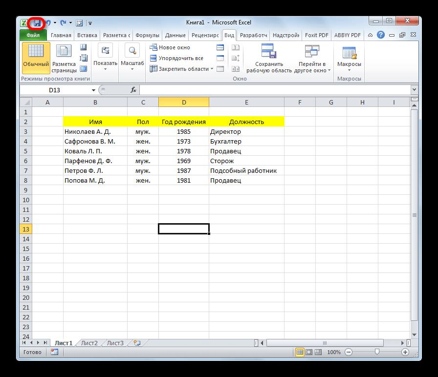 Сохранение БД в Microsoft Excel