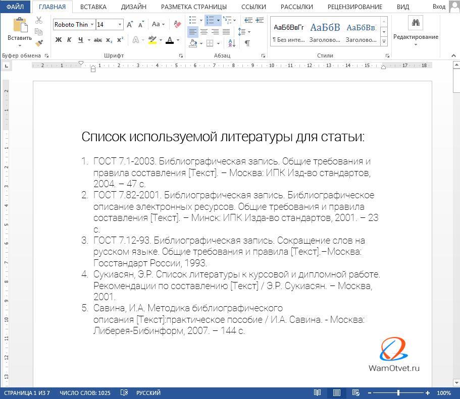 Как сделать список используемой литературы в Ворде