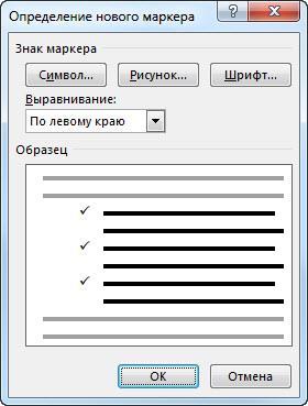 Создание нового стиля маркера для списков в Ворде