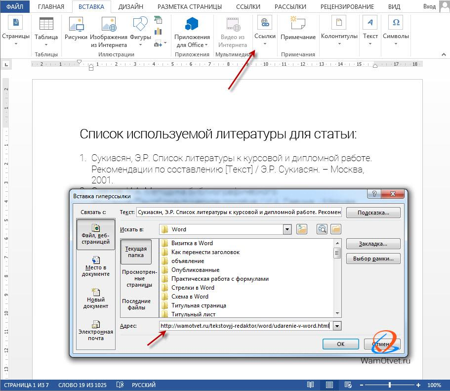 Создание ссылки в списке литературы в Word