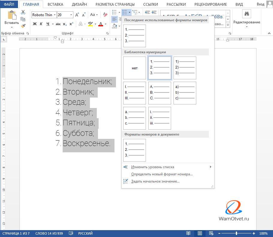 Создание нумерованного списка в Word