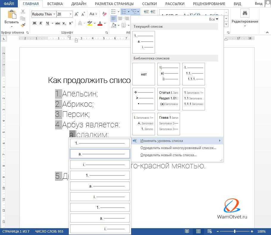 Как сделать многоуровневый список в Word