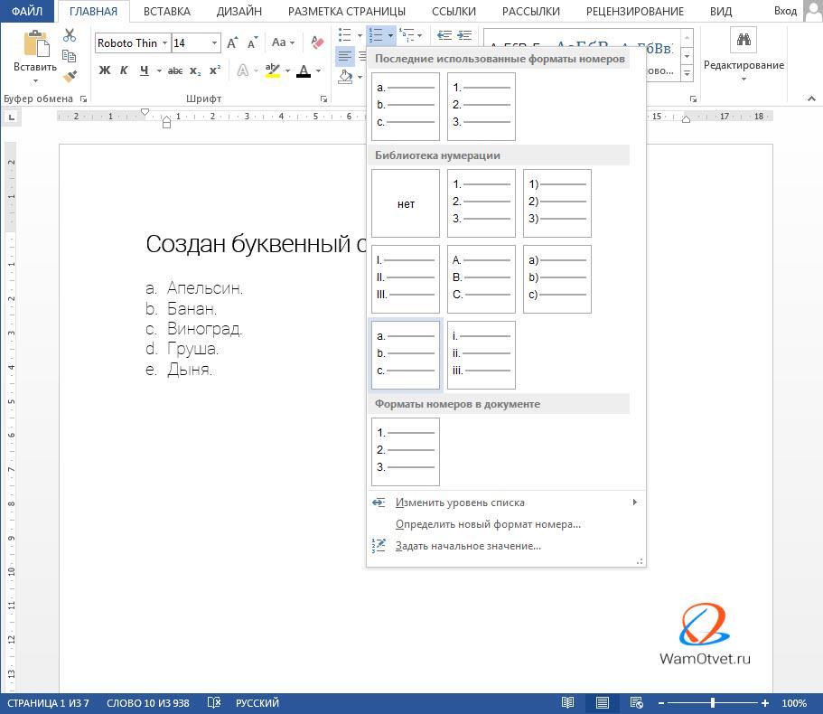 Создание буквенного списка в Word