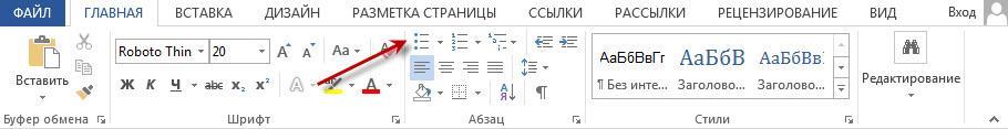 Создание маркированного списка в Word