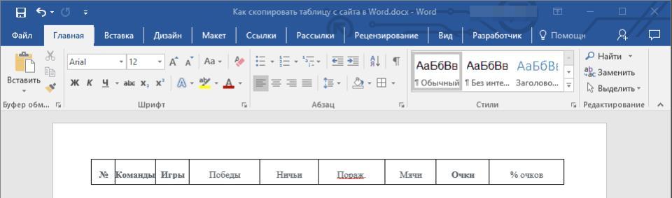 novyie-yacheyki-v-shapke-tablitsyi-v-word