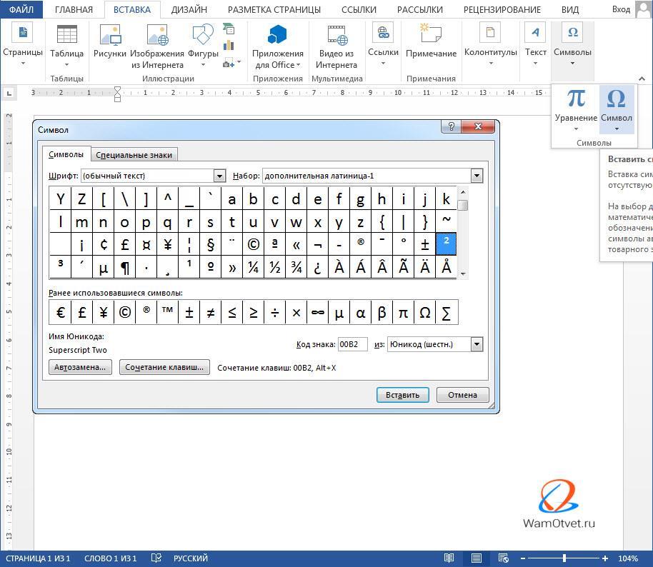 Как сделать в Ворде степень числа при помощи символов