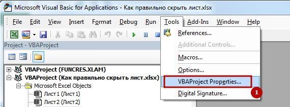 kak skrit list 8 Как правильно скрыть лист в Excel