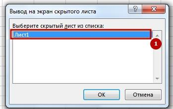 kak skrit list 3 Как правильно скрыть лист в Excel