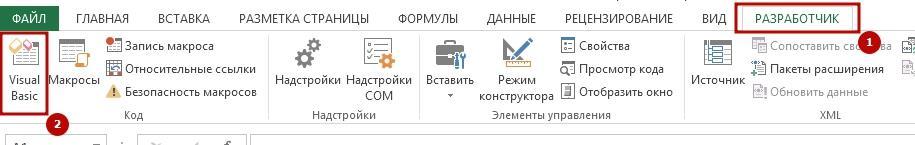 kak skrit list 4 Как правильно скрыть лист в Excel