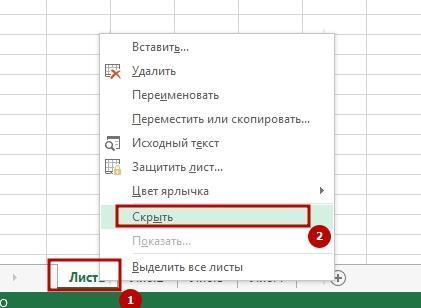 kak skrit list 1 Как правильно скрыть лист в Excel