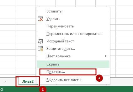 kak skrit list 2 Как правильно скрыть лист в Excel