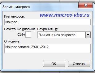 Macrorecorder_Excel_2003-2