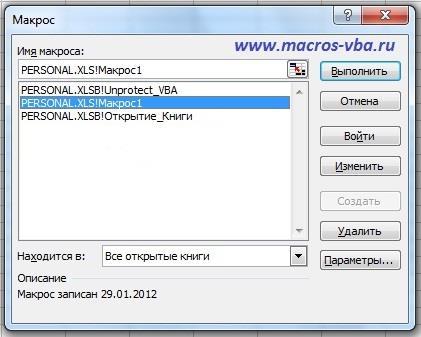 Macrorecorder_Excel_2003-4