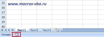 Macrorecorder_Excel_2007-1