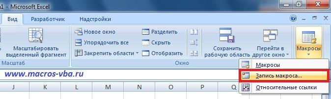 Macrorecorder_Excel_2007-2