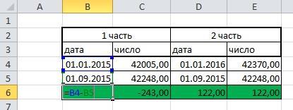 Расчет разницы между датами с дкмонстрацие формулы