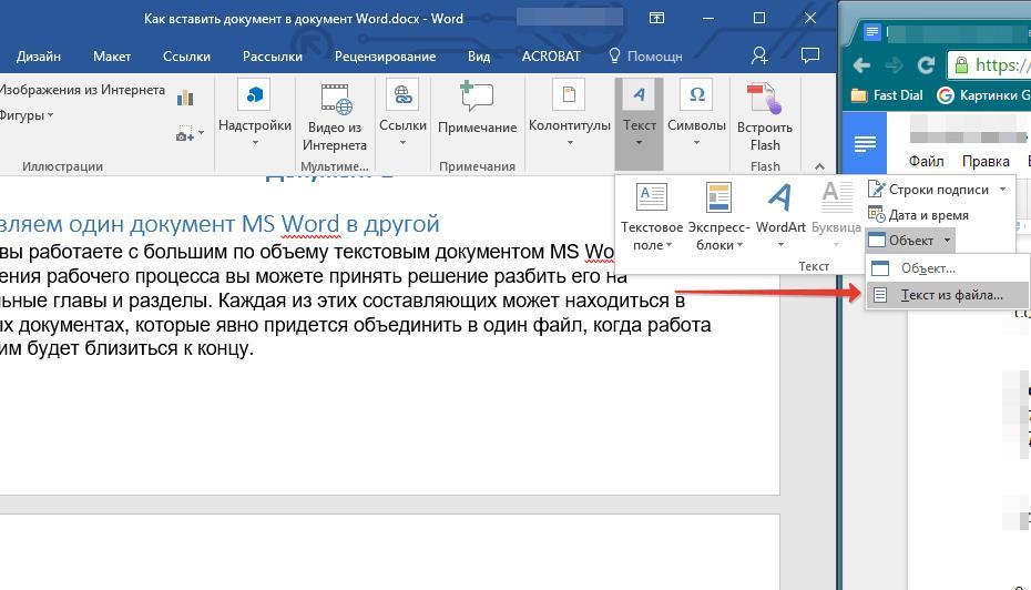 Вставить текст с файла в Word