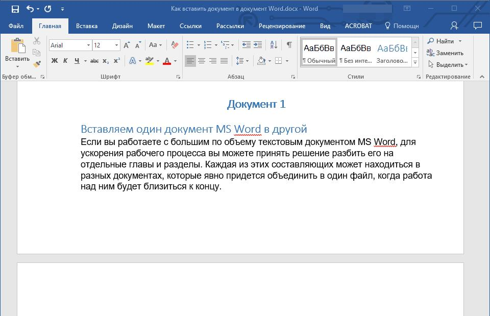 Документ 1 в Word