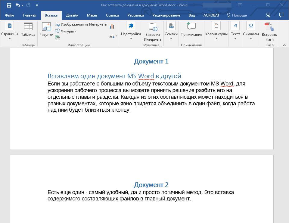 Документ добавлен в Word
