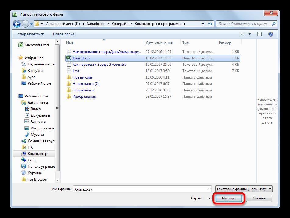 Импорт файла в Microsoft Excel