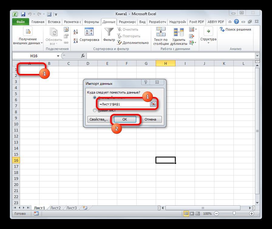 Координаты вставки в Microsoft Excel