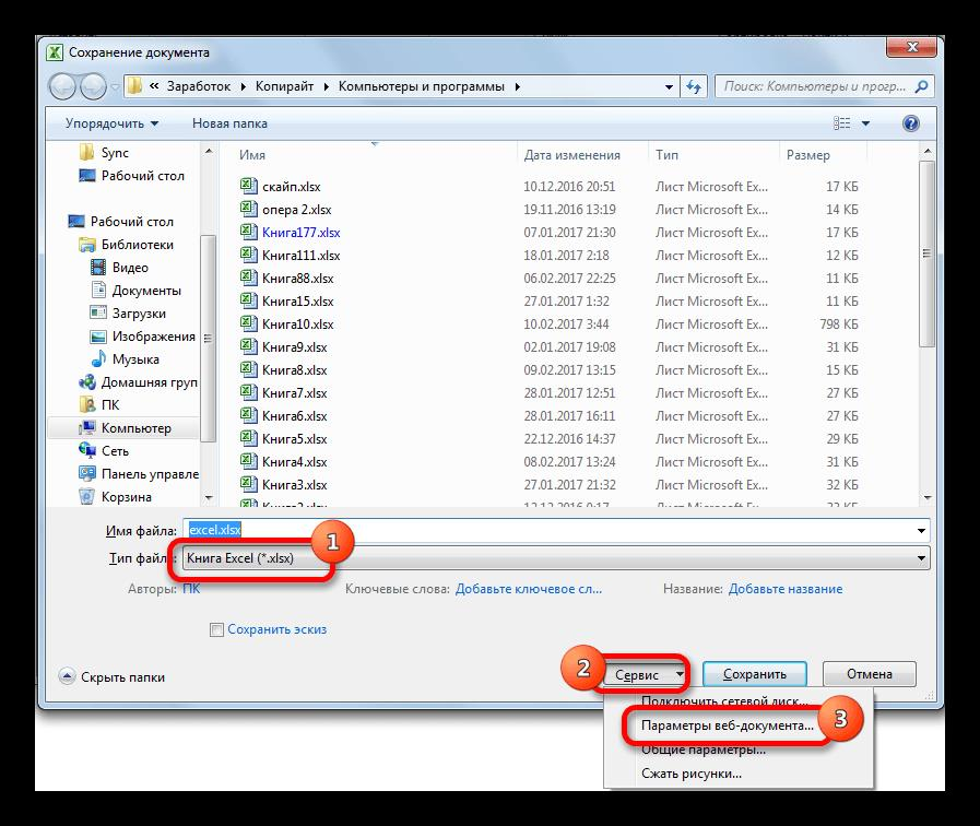 Переход в сервис в Microsoft Excel