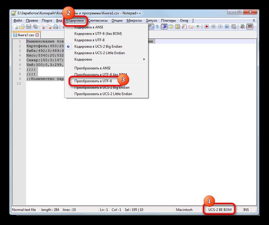 Изменение кодировки файла в Notepad++