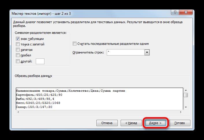 Второе окно мастера текста в Microsoft Excel