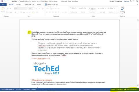 Общий доступ и совместная работа в OneDrive