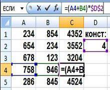 использование относительных и абсолютных ссылок в Excel