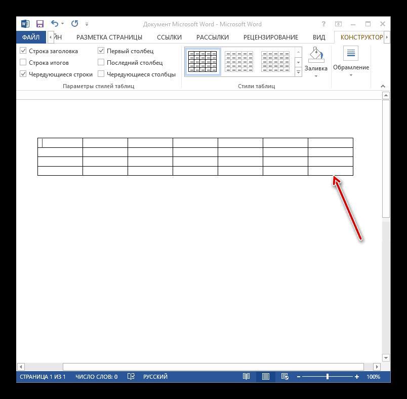 Активация режима изменения размера таблицы в Word