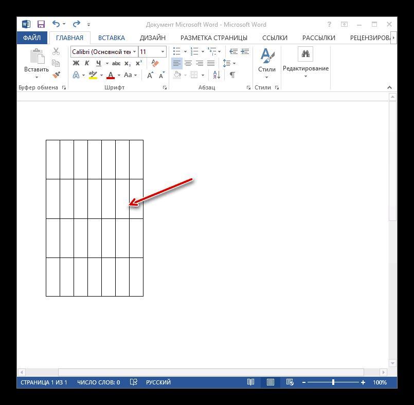 Уменьшение граней таблицы в Microsoft Word