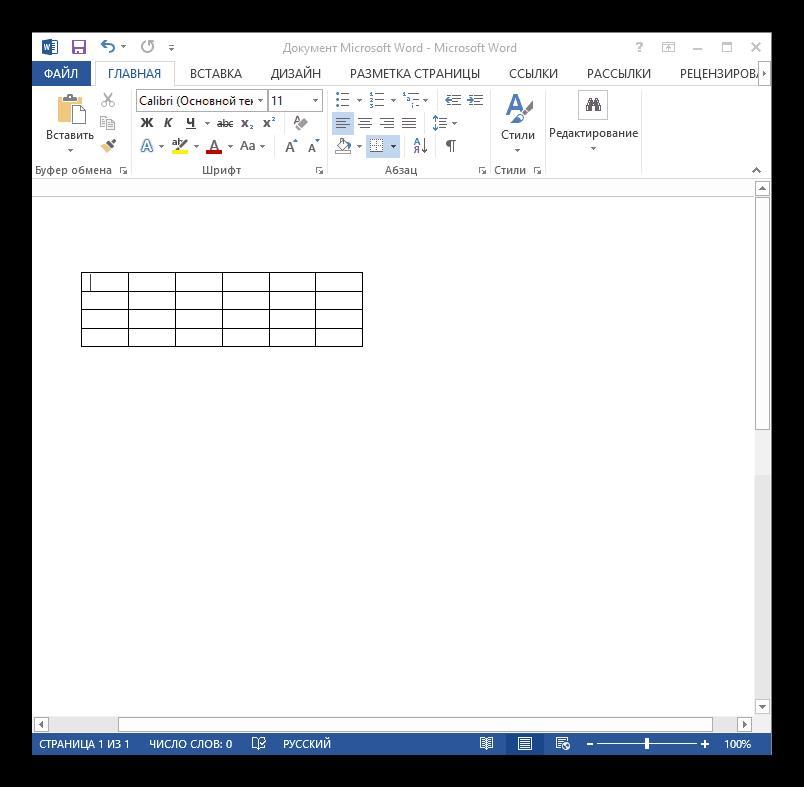 Уменьшенная таблица в Word