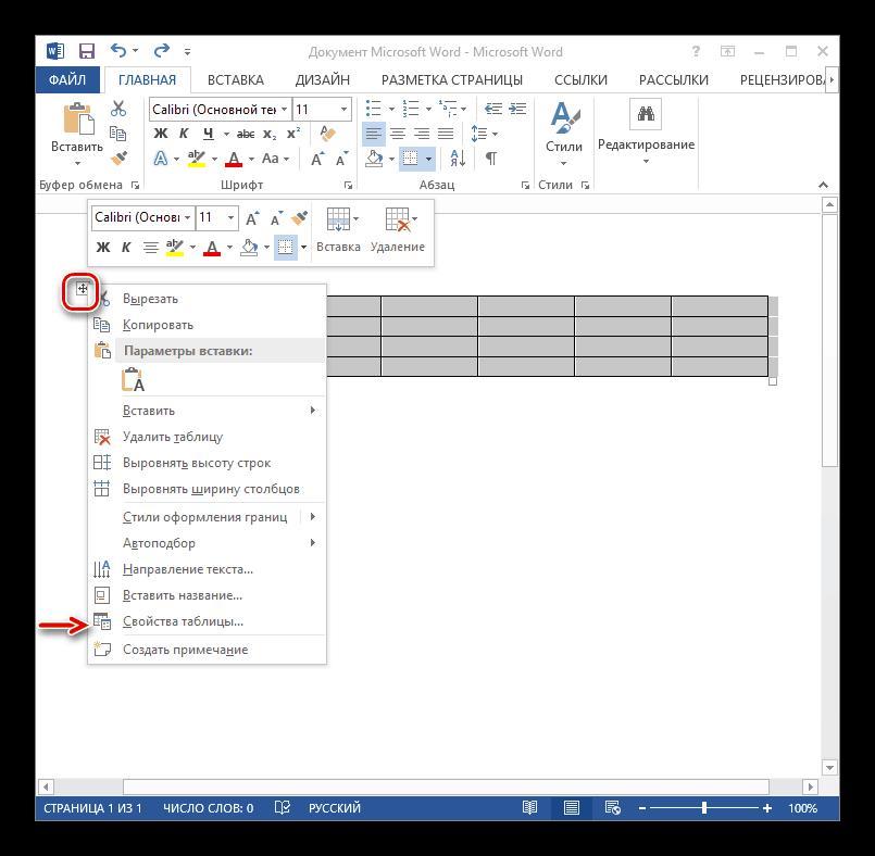 Вызов подменю таблицы в Microsoft Word