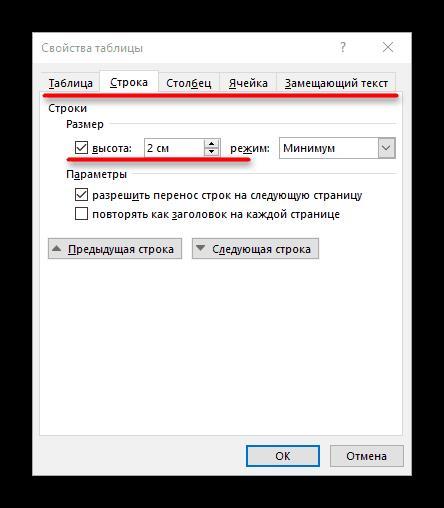 Свойства таблицы в Microsoft Word